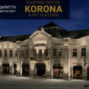 Корона Закарпатья: презентация нового ужгородского ТРЦ Korona
