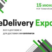 eDelivery Expo: все о доставке и для доставки в e-commerce