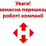 Нова Пошта заявляет о давлении со стороны налоговиков