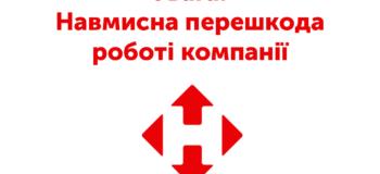 Нова Пошта заявляє про тиск з боку податківців
