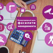 Глобальному Дню фасилити менеджмента посвящается