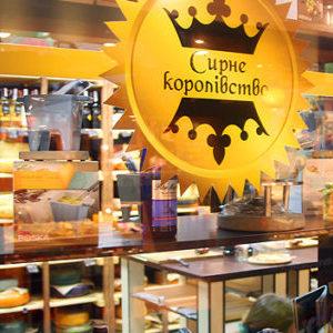 Изысканные голландские сыры от «Сырного королевства» на Friends & Family Day