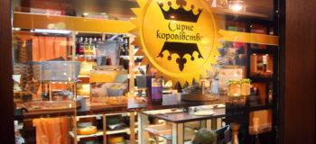 Вишукані голландські сири від «Сирного королівства» на Friends & Family Day