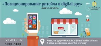 Анонс фокус-групи: «Позиціонування рітейлу в digital еру»