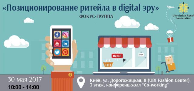 Анонс фокус-группы: «Позиционирование ритейла в digital эру»
