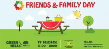Асоціація рітейлерів України запрошує на Friends & Family Day