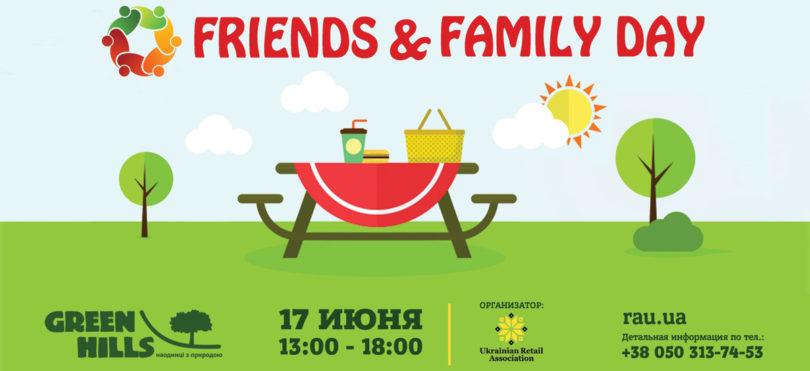Ассоциация ритейлеров Украины приглашает на Friends & Family Day