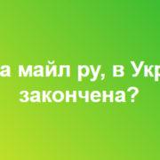 Как отреагировали известные ритейлеры на запрет Вконтакте, Яндекс и 1С