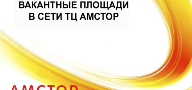 Информация о вакантных площадях в торговых центрах Амстор