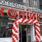 Копейка открыла новый супермаркет в Николаеве