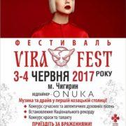 Ювелирный Дом ZARINA стал спонсором духовного фестиваля VIRA FEST