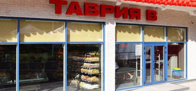 Як виглядає новий супермаркет Таврія В (фото)