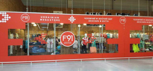 У Кривому Розі відкрився перший в місті магазин F'91