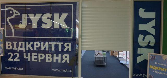 JYSK открывает первый магазин в Запорожье