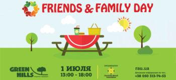 Призи та подарунки для гостей і учасників Friends & Family Day – 2017