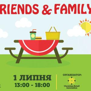 Увага! Friends & Family Day переноситься на 1 липня