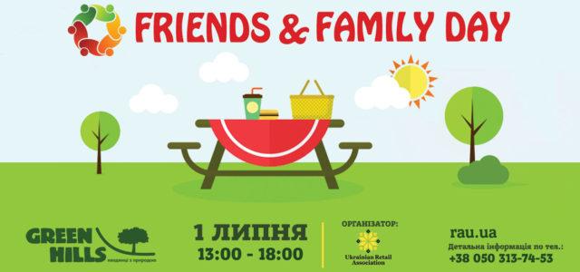 Внимание! Friends & Family Day переносится на 1 июля