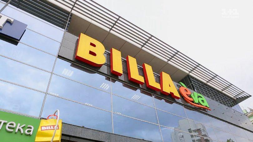 Великий розпродаж: BILLA продає свої магазини в регіонах