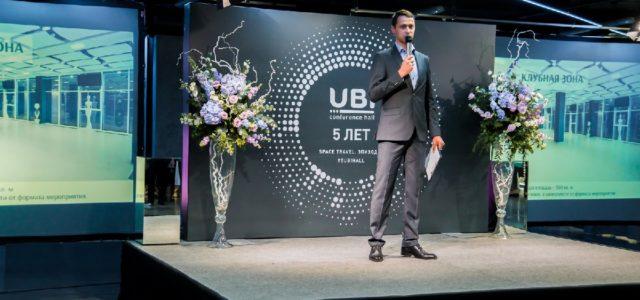 UBI Конференц Холл провел вечеринку под названием «Space travel. Эпизод V»