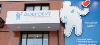 Медична мережа Добробут – генеральний партнер свята Friends & Family Day
