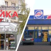 Копійка відкрила новий магазин, ще два – у АТБ