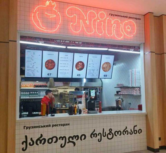 Ресторан грузинської кухні Nino відкрився в ТРЦ РайON