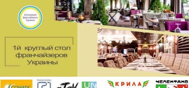 У Києві відбудеться Круглий стіл франчайзерів України