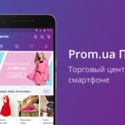 Мобільний додаток Prom.ua генерує 10% товарообігу при 1% трафіка