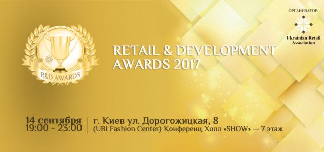 Retail & Development Awards – награждение лучших ритейлеров и девелоперов страны