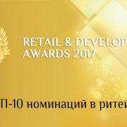 Более 50 ритейлеров Украины номинированы на премию Retail&Development Awards