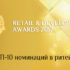 More than 50 retailers from Ukraine are nominated for the Retail & Development Awards