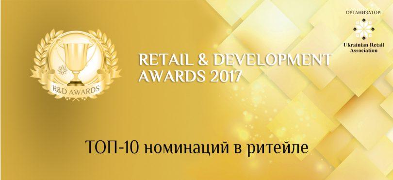 Понад 50 рітейлерів України номіновані на премію Retail&Development Awards