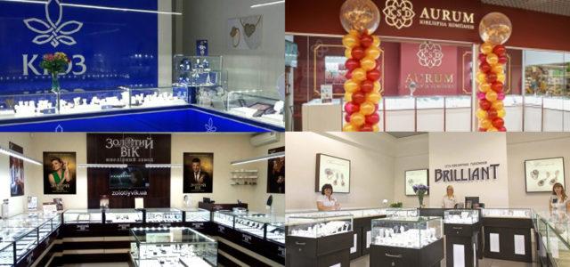Огляд нових ювелірних магазинів КЮЗ, Brilliant, Золотий Вік, KSD AURUM та інші