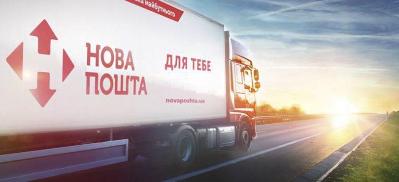 На треть больше: за полгода Нова пошта доставила более 64 млн отправлений