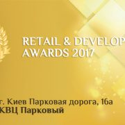 Retail & Development Awards – the Ukrainian best retailers and developers awarding