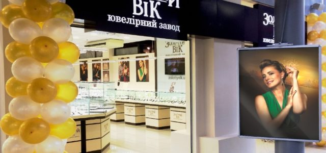 Золотой Век открыл новый магазин в Киеве