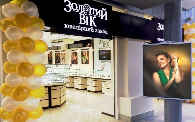 Золотий Вік відкрив новий магазин в Києві ... 45dfab35c08e5