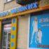 Аптека без цін: чому Аптека низьких цін була змушена поміняти вивіски