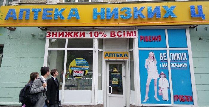 Картинки по запросу аптека низьких цін