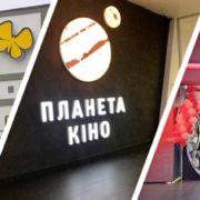 Кінотеатр мрії: що хочуть українські кіномани (інфографіка)