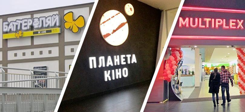 Кинотеатр мечты: что хотят украинские киноманы (инфографика)