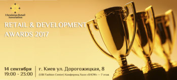 Сформовано склад Експертної ради Retail&Development Awards