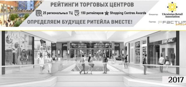 Shopping Center Awards – награждение лучших ТРЦ Украины