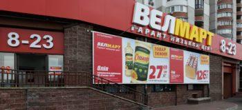 В Киеве открылся третий дискаунт-супермаркет ВЕЛМАРТ (фотообзор)