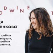 Керівник відділу імпорту Good Wine про принципи в роботі та житті