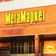 МегаМаркет відкриє новий магазин в Києві на Березняках