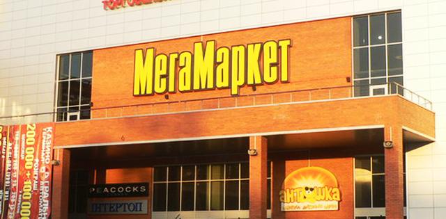 МегаМаркет откроет новый магазин в Киеве на Березняках  c2f3dc9d6e929