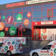 Медтехніка+ йде в регіони: мережа відкриє 30 магазинів під новим брендом в обласних центрах