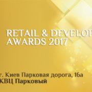 Полная методология проведения конкурса Retail&Development Awards-2017