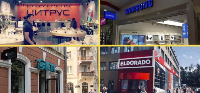 Новые магазины техники: Цитрус, Алло, Эльдорадо, KTC и Samsung